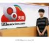 港人在上海:巧用差異化定位 穩坐移動電商第三把交椅