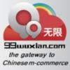 99无限(ASX:NNW)借力近场通信技术 创新电商营销模式