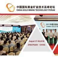 瑞祿鑫金屬礦業有限公司將在8月27日的中國國際黃金礦業技術高峰論壇發表演講