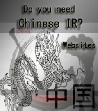 Chinese IR Pages
