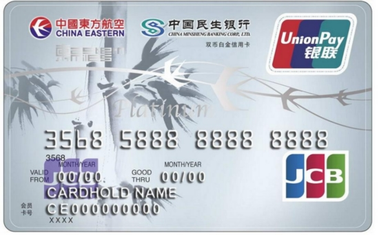 China Minsheng Bank (SHA:600016) to Launch Credit Card with China Eastern Airlines (HKG:0670)